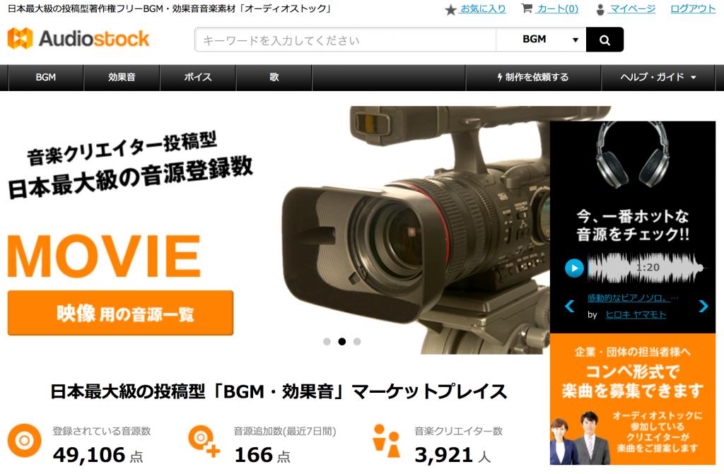 audiostock_main